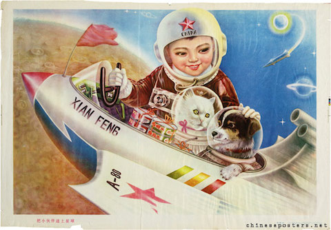 1960s propaganda poster for the Chine Space Programme